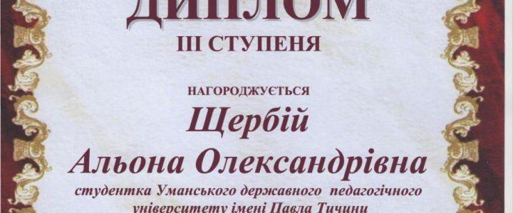 Вітаємо з перемогою у Всеукраїнському конкурсі студентських наукових робіт